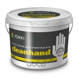 Скрабы и пилинги - Паста-Скраб  Для Очистки Рук Yokki Cleanhand  11,3 YOKKI арт. YHC101100, 0