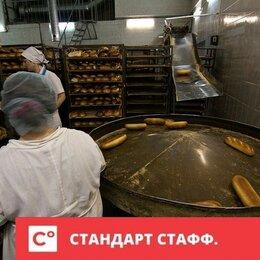Фасовщики - Вахта с проживанием фасовщик на хлебобулочное производство 20/30/45, 0