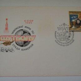 Конверты и почтовые карточки - КПД СССР 1985 г. Футбол. Чемпионат мира среди юниоров, 0