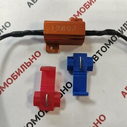 Запчасти к аудио- и видеотехнике - Нагрузочный резистор  силовой 25W- 6 ом, 03962, 0