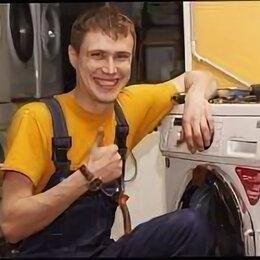 Ремонт и монтаж товаров - Отремонтируем стиральную машину на Рублевке , 0