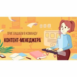 Менеджеры - Контент-менеджер для агрегатора услуг, 0