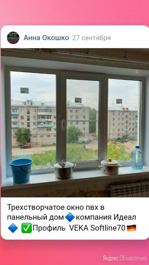 Трехстворчатое окно пвх в панельный дом Veka Softline 70 🇩🇪 по цене 28700₽ - Окна, фото 0