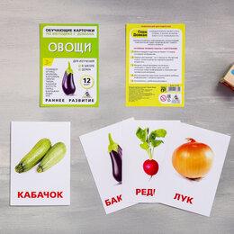 """Обучающие материалы и авторские методики - Обучающие карточки по методике Г. Домана """"Овощи"""", 0"""
