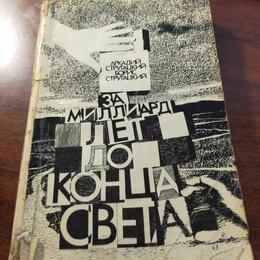 """Художественная литература - Книга """"За миллиард лет до конца света"""", 0"""
