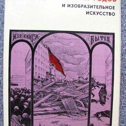 Искусство и культура - Книга революция 1905-1907 годов и изобразительное искусство, 0