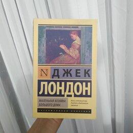 Художественная литература - «Маленькая хозяйка большого дома» Джон Лондон книга, 0