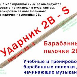 Ударные установки и инструменты - Учебные барабанные палочки 2B S для  начинающих музыкантов, 0