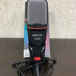 Оборудование для звукозаписывающих студий - Микрофон dexp U400, 0