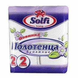 Полотенца - Полотенца бумажные «SOLFI», белые 2-х слойные1*2, 0