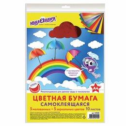 Бумага и пленка - Мелованная самоклеящаяся цветная бумага ЮНЛАНДИЯ 129285, 0
