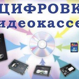 Фото и видеоуслуги - Перезапись на DVD диск или флэшку  Видео/Аудио кассет, 0