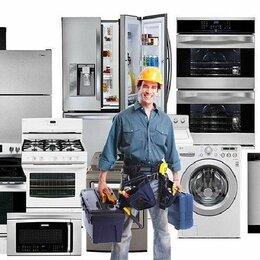 Мастера - Начинающий специалист в сфере ремонта бытовой техники, 0