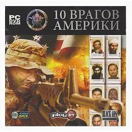 Диски - 10 Врагов Америки DVD, 0