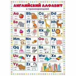 Постеры и календари - Плакат настенный «Английский алфавит», 440*600мм, 0