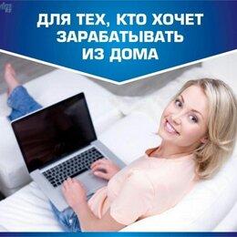 Операторы - Оператор call-центра (удаленно), 0