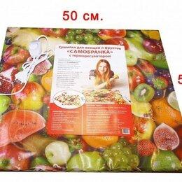 Сушилки для овощей, фруктов, грибов - Инфракрасная электро сушилка овощная Самобранка 50x50 терморегулятор, 0
