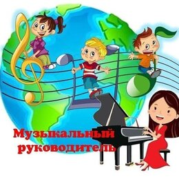 Музыкальные руководители - Музыкальный руководитель 1,5 ставки, 0