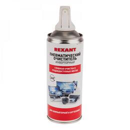 Чистящие принадлежности - Пневматический инверторный очиститель REXANT DUST OFF, 0