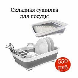 Прочие хозяйственные товары - Сушилка для посуды складная, 0