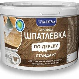 Строительные смеси и сыпучие материалы - Шпатлевка акрил. безусадочная 0,25 кг Капитель, 0