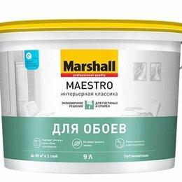 Краски - Краска Marshall Maestro Интерьерная классика 9,0л BW, 0