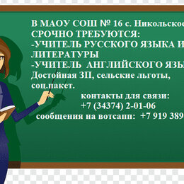 Учителя - Срочно требуются учителя в сельскую школу , 0