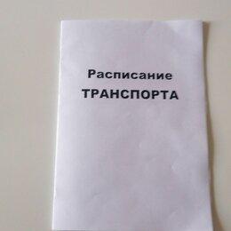 Техническая литература - Расписание ТРАНСПОРТА под заказ, 0