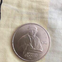 Монеты - Монета 1990 года 1 рубль, 0