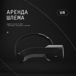 Аренда транспорта и товаров - Аренда VR шлема, 0