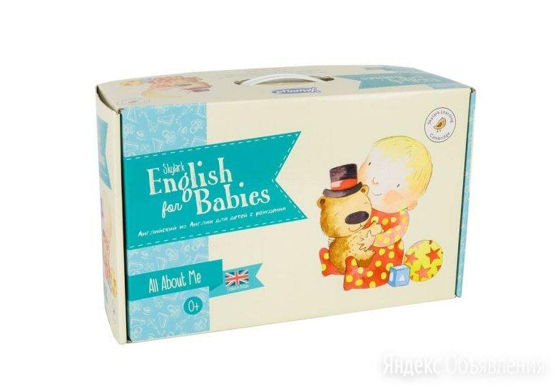 """Комплект Умница """"Skylark English for Babies"""" по цене 4990₽ - Игровые наборы и фигурки, фото 0"""
