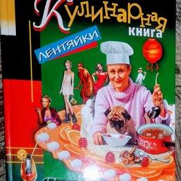 Дом, семья, досуг - Кулинарная книга лентяйки, 0