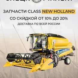 Спецтехника и навесное оборудование - Запчасти CLASS NEW HOLLAND, 0