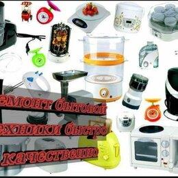 Ремонт и монтаж товаров - Ремонт бытовой техники и мобильной электрики, ремонт телефонов, 0