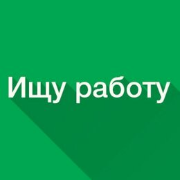 Без специальной подготовки - Оленегорск ищу работу , 0