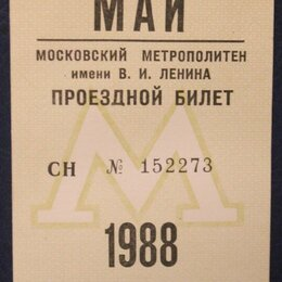 Билеты - Проездной билет на метро (Москва, СССР) май 1988, 0