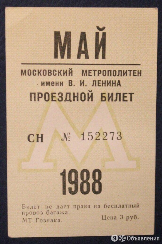 Проездной билет на метро (Москва, СССР) май 1988 по цене 100₽ - Билеты, фото 0