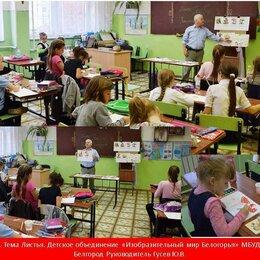 Сертификаты, курсы, мастер-классы - ИЗОСТУДИЯ «Изобразительный мир Белогорья», 0