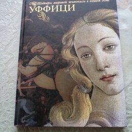 """Искусство и культура - Альбом """"Уффици"""", 0"""