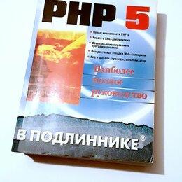 Компьютеры и интернет - PHP 5 в подлиннике Котеров Костеров новая программирование, 0