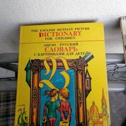 Детская литература - Англо-русский словарь с картинками для детей, 0