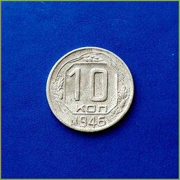 Монеты - 10 копеек 1946 ф91 мельхиор, 0