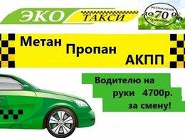 Водитель - Водитель такси на авто компании, 0