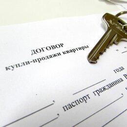 Финансы, бухгалтерия и юриспруденция - Договор Купли-Продажи,Дарения, 0