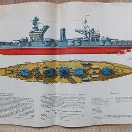 Постеры и календари - плакат, линкор Октябрьская Революция, сталинская эпоха, 0