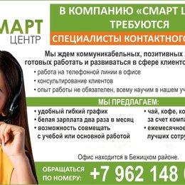 Специалисты - ООО СМАРТ ЦЕНТР, 0
