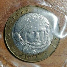 Монеты - 10 рублей 2001 г., 0