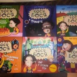 Детская литература - Лина Жутауте. Тося Бося 4 книги, 0