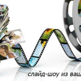 Фото и видеоуслуги - Создание слайд шоу, 0
