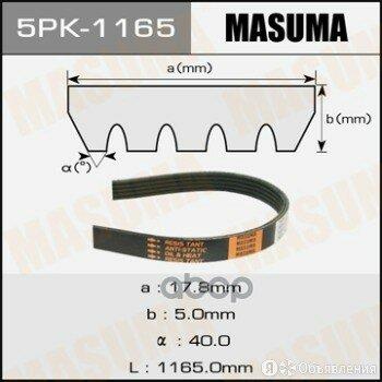 Ремень Ручейковый 5pk-1165 Masuma арт. 5PK1165 по цене 650₽ - Прочее, фото 0